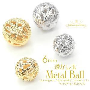 透かしボール 5個入 6mm  透かし玉 スカシ玉 メタルボール メタルビーズ K16GPゴールド すかしビーズ 通し穴付き 金属パーツ L&A|ya-partsland