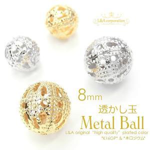透かしボール 5個入 8mm  透かし玉 スカシ玉 メタルボール メタルビーズ K16GPゴールド すかしビーズ 通し穴付き 金属パーツ L&A|ya-partsland