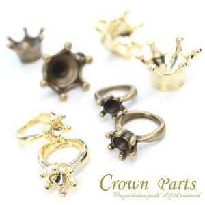 チャームパーツ 2個入 Crystal Crown base Crown ring base クラウン 王冠 リング 指輪 フレーム 台座 レジン|ya-partsland