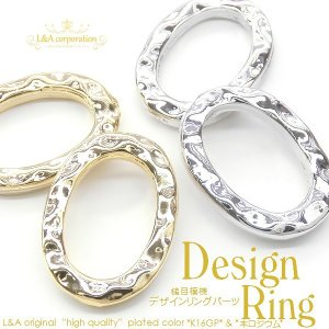 チャームパーツ 2個入 デザインリングパーツ tsuchime oval ring parts 槌目 オーバルリングパーツ フレームパーツ レジン枠|ya-partsland