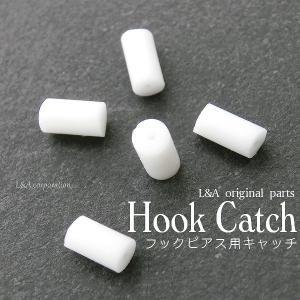 ピアスキャッチ 5ペア hook catch フックピアス  金属アレルギー対応 シリコン樹脂 留め具 エラストマー製キャッチ 留め具 ピアスパーツ|ya-partsland