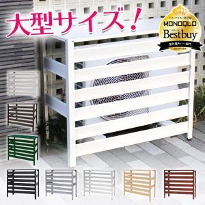 【あすつく】アルミ製 室外機カバー(大型タイプ)Lサイズ 14畳用エアコン室外機対応