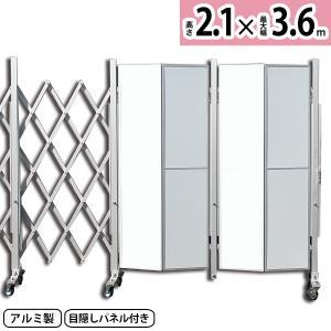 門扉 フェンス アルミゲートAXG2036P アルミキャスタークロスゲート(パネル付) W3.6m×H2.1m キャスターゲート 伸縮門扉 アコーディオン門扉|ya-piearth