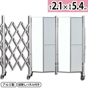 門扉 フェンス アルミゲートAXG2054P アルミキャスタークロスゲート(パネル付) W5.4m×H2.1m キャスターゲート 伸縮門扉 アコーディオン門扉|ya-piearth