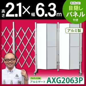 門扉 フェンス アルミゲートAXG2063P アルミキャスタークロスゲート(パネル付) W6.3m×H2.1m キャスターゲート 伸縮門扉 アコーディオン門扉|ya-piearth