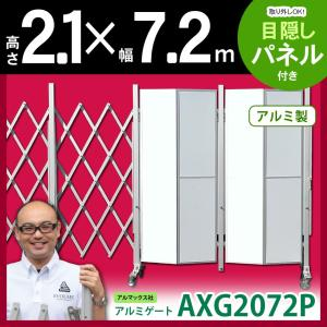 門扉 フェンス アルミゲートAXG2072P アルミキャスタークロスゲート(パネル付) W7.2m×H2.1m キャスターゲート 伸縮門扉 アコーディオン門扉|ya-piearth