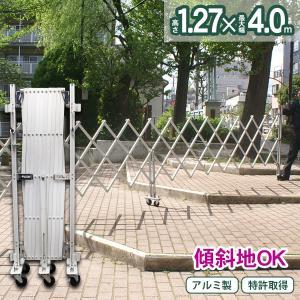 EXG1240N アルミゲート W4m×H1.27m キャスターゲート アルマックス 伸縮門扉 アコーディオン門扉