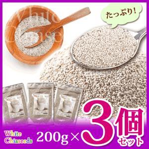ホワイトチアシード200g×3個セット ダイエット 白チアシード オメガ3 食物繊維 リレイン酸  超目玉