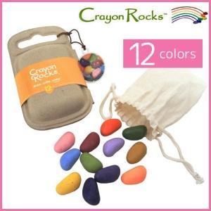 クレヨンロック 12色 箱&コットンバッグ付き お絵書き 知育玩具 アメリカ製 Crayon Rocks|ya-piearth