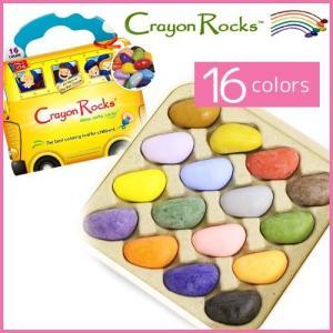 クレヨンロック 16色 箱&ケース付き お絵書き 知育玩具 アメリカ製 Crayon Rocks|ya-piearth