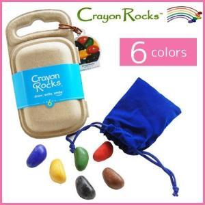 クレヨンロック 6色 箱&コットンバッグ付き お絵書き 知育玩具 アメリカ製 Crayon Rocks|ya-piearth