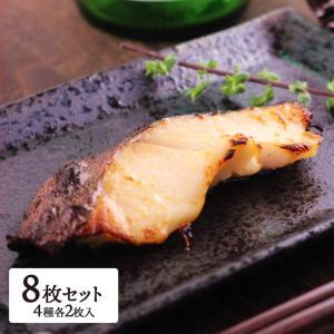 西京漬け ギフトセット・智 鮭 サケ 銀ひらす シルバー 銀鮭 国内加工 8枚入 各4枚