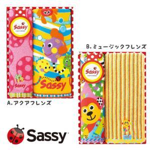 sassy サッシー タオル/フェイス&ウォッシュ タオルセット 2枚組/ベビー ギフトセット Ba...