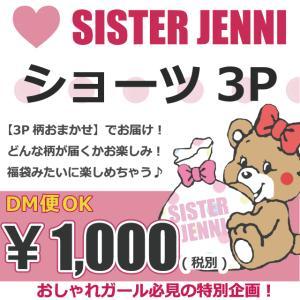 JENNI ジェニィ ショーツ 3P XS/S/M/L/LL...