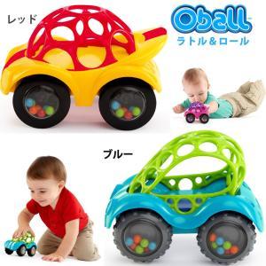 オーボール ラトル&ロール oball/ボール おもちゃ 車 おもちゃ くるま ベビー おもちゃ 知育玩具 ベビー キッズ おもちゃ ラトル ガラガラ ベビーカー
