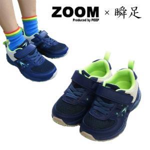 ZOOM peep 靴 キッズ/ZOOM×瞬足 コラボ シューズ 15/16/17/18/19/20...
