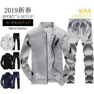 セットアップ メンズ ジャージ 上下 秋服 ジャージジャケット スウェットパンツ スポーツウェア 防寒 暖かい 2020|yaa