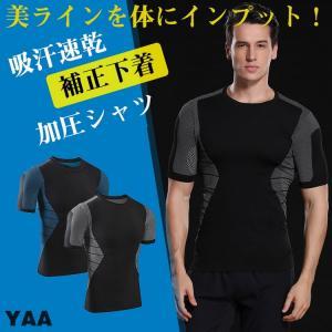 加圧シャツ 加圧インナー 補正 着圧 半袖Tシャツ コンプレッションウェア 機能性 防寒インナー メ...