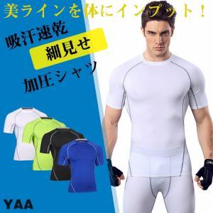 コンプレッションウエア メンズ 機能性 Tシャツ 半袖 ストレッチ 吸汗速乾 加圧シャツ 着圧シャツ...