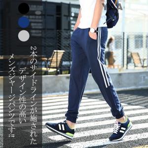ジョガーパンツ メンズ サイドライン スウェットパンツ スエット ジャージパンツ 二本線 ランニング トレッキングウェア スポーツ|yaa