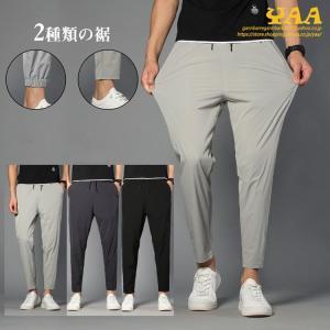 テーパードパンツ 涼しい 薄手 九分丈 ボトムス 紐付き ストレッチ テーパード パンツ ズボン メンズ 2020 夏 新作 父の日|yaa