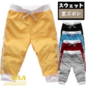 2020 ジョガーパンツ メンズ 7分丈 パンツ 夏  クロップドパンツ ジョガーパンツ ハーフ レ...