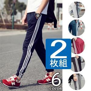 トレッキングパンツ 2枚組 メンズ ジョガーパンツ スポーツ ジャージパンツ トレーニングウェア 三本線 三本ライン  YAA|yaa
