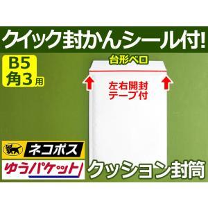 B5-120g-300Wクッション封筒 ネコポス対応 (B5書籍等・キャンパスノートサイズ) 左右開き簡易開封テープ、クイック封かんシール付!1箱300枚入り ホワイト yabai0132
