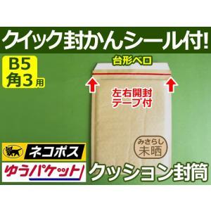 B5-80g-300Bクッション封筒 ネコポス対応 (B5書籍等) 左右開き簡易開封テープ、クイック封かんシール付!1箱300枚入り 未晒(みさらし),茶色 yabai0132