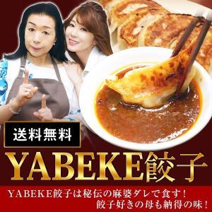 YABEKE餃子