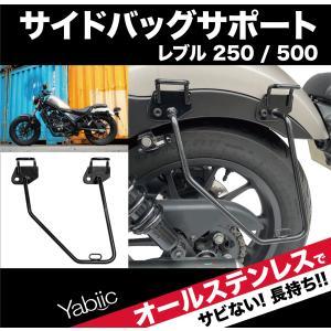 Yabiic レブル250 / レブル 500 サイドバッグサポート (左側専用) ステンレス サド...
