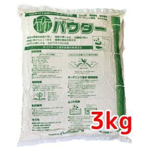 バンブーミル竹パウダー 3kg  農業用土壌改良材 園芸 田植え 土壌菌  乳酸菌 竹粉 バンブーライフアグリ yabulovewalker