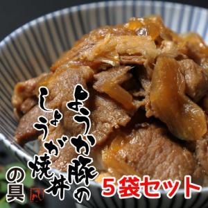 八鹿豚しょうが焼丼の具(幻の豚ようかぶた使用)|yabulovewalker