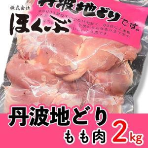 ほくぶ【冷蔵発送】丹波地鶏もも肉 2kg|yabulovewalker