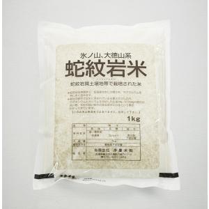 養父市の幻の米 蛇紋岩米 1kgじゃもんがんまい ギフト のし お中元 yabulovewalker
