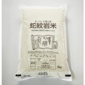 米 精米 白米 兵庫のお米 養父市の幻のコメ 蛇紋岩米 5kg じゃもんがんまい 精米したて発送! ギフト のし お中元 yabulovewalker