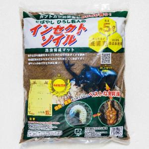 国産滅菌済カブトムシ育成竹粉マット5L(こばやしひろし名人のインセクトソイル)|yabulovewalker