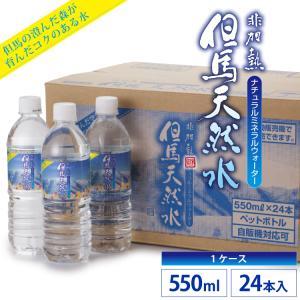 ☆送料無料☆非加熱 但馬天然水 2箱(48本入)...
