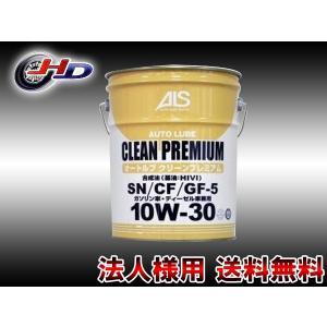 エンジンオイル 10W-30 20L オートルブ クリーンプレミアム SN/CF/GF-5 ALCLEAN22-2 ペール缶