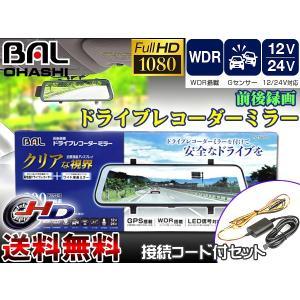 ◆こちらはドライブレコーダー協議会の『交通事故時ドライブレコーダー買替補償金制度』の対象商品です ド...