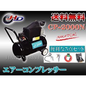 エアーコンプレッサー ナカトミ 5点セット CP-2000N