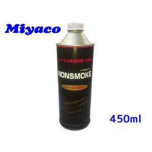 ミヤコ製 NONSMOKE ノンスモーク ディーゼル車(軽油)の 黒煙抑制 洗浄剤  NS-450  送料無料|yabumoto1