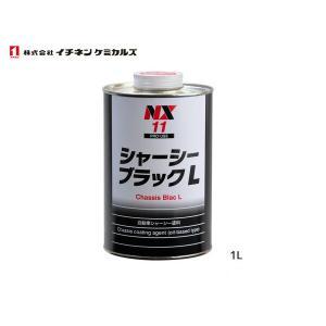 タイホーコーザイ シャーシブラックL 油性 1L  NX11