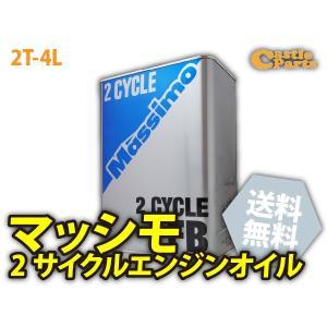エンジンオイル 2輪用 4L 2T-4L
