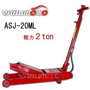 マサダ MASADA 低床型 エアー ガレージ ジャッキ 2t ASJ−20ML