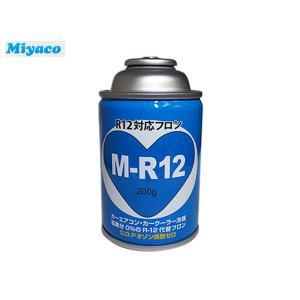 R12対応 フロン カーエアコンクーラーガス 冷媒 M-R12