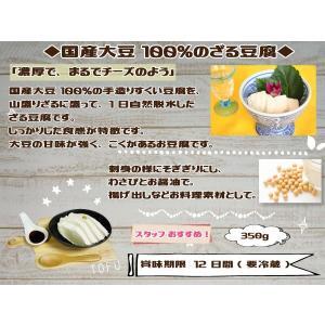 ざる豆腐 国産大豆100% 350g 手造り 夢石庵 むせきあん 103|yabumoto2|02