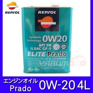 エンジンオイル Prado 0W-20 4L REPSOL レプソル