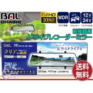 ◆こちらはドライブレコーダー協議会の『交通事故時ドライブレコーダー買替補償金制度』の対象商品です! ...