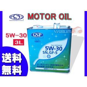 エンジンオイル 5W-30 3L SN/GF モーターオイル...